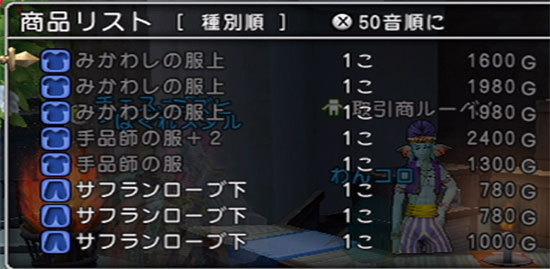 ドラゴンクエストX、プレイ中3-2.jpg