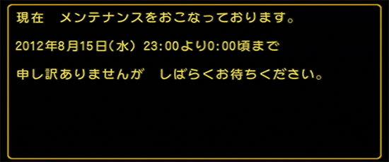 ドラゴンクエストX、プレイ中30-1.jpg