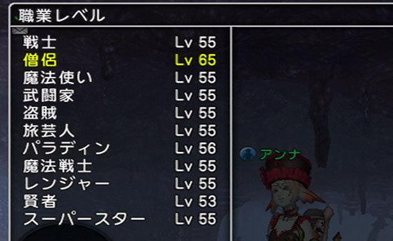 ドラゴンクエストX、プレイ中300-3.jpg