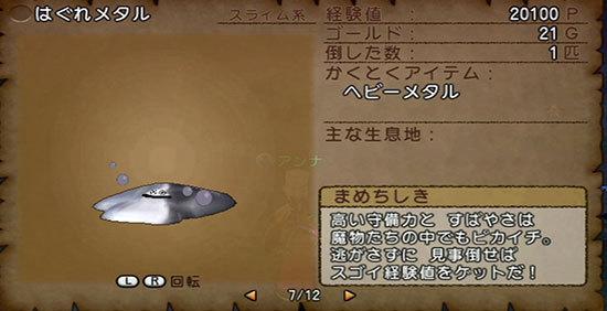 ドラゴンクエストX、プレイ中302-2.jpg