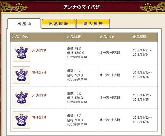 ドラゴンクエストX、プレイ中303-1.jpg