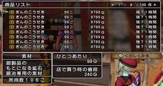 ドラゴンクエストX、プレイ中303-2.jpg