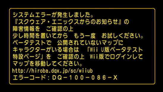 ドラゴンクエストX、プレイ中304-6.jpg