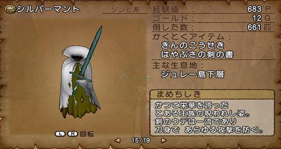 ドラゴンクエストX、プレイ中305-2.jpg