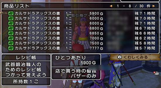ドラゴンクエストX、プレイ中307-3.jpg