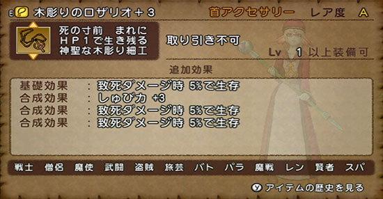 ドラゴンクエストX、プレイ中310-1.jpg