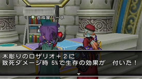 ドラゴンクエストX、プレイ中310-2.jpg