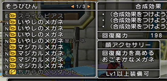 ドラゴンクエストX、プレイ中310-3.jpg