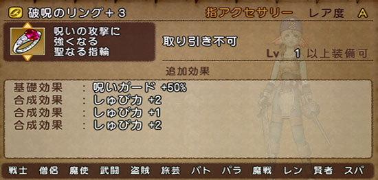ドラゴンクエストX、プレイ中311-3.jpg