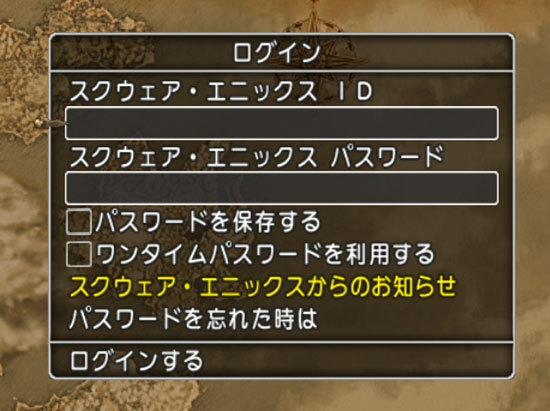 ドラゴンクエストX、プレイ中313-3.jpg