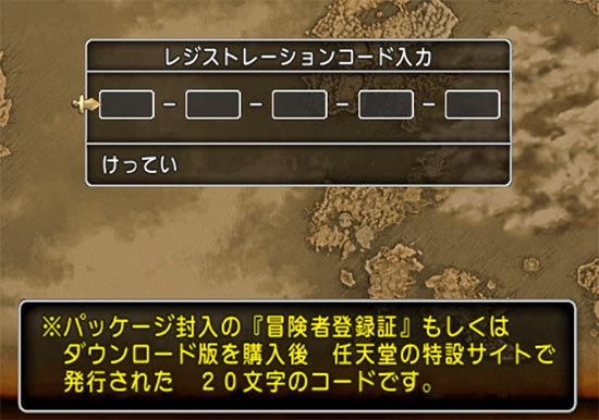 ドラゴンクエストX、プレイ中313-4.jpg