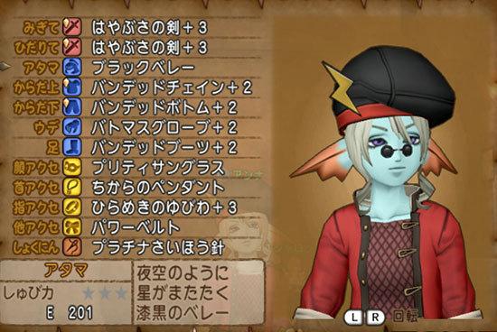 ドラゴンクエストX、プレイ中315-3.jpg