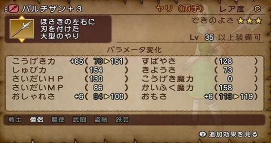 ドラゴンクエストX、プレイ中33-3.jpg