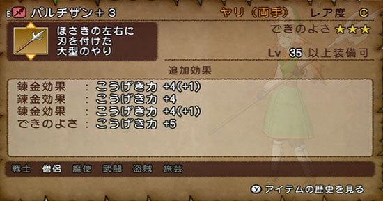 ドラゴンクエストX、プレイ中33-4.jpg