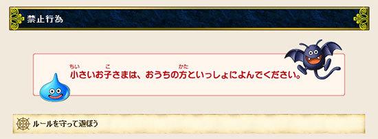 ドラゴンクエストX、プレイ中340-1.jpg