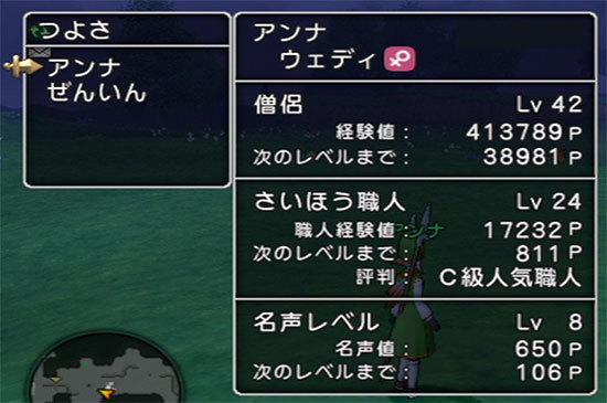 ドラゴンクエストX、プレイ中35-2.jpg