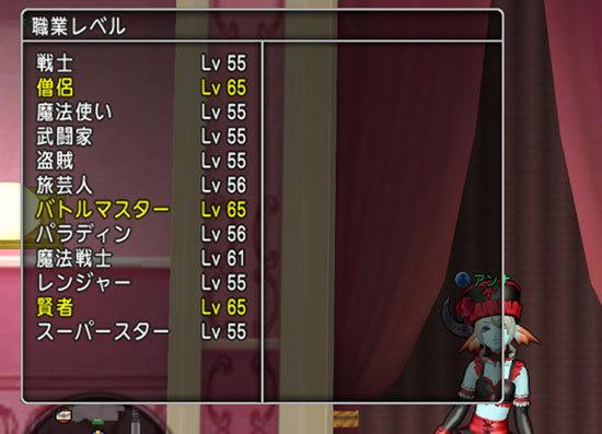 ドラゴンクエストX、プレイ中351-3.jpg