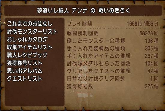ドラゴンクエストX、プレイ中354-2.jpg
