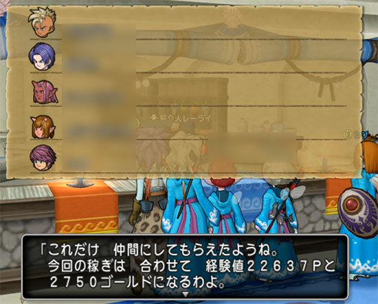 ドラゴンクエストX、プレイ中358-2.jpg