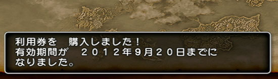 ドラゴンクエストX、プレイ中36-1.jpg