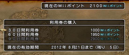 ドラゴンクエストX、プレイ中36-2.jpg