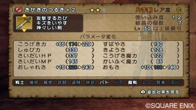 ドラゴンクエストX、プレイ中360-3.jpg