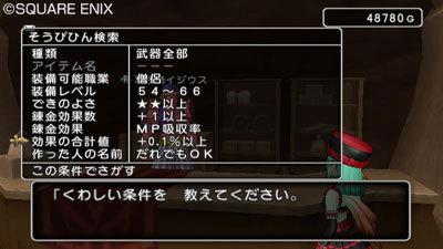 ドラゴンクエストX、プレイ中360-4.jpg
