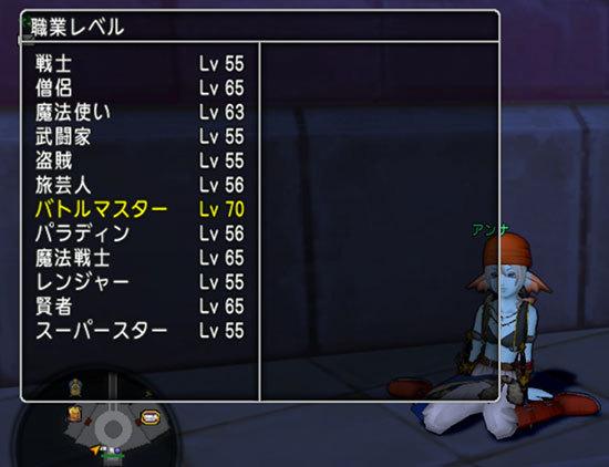 ドラゴンクエストX、プレイ中368-3.jpg