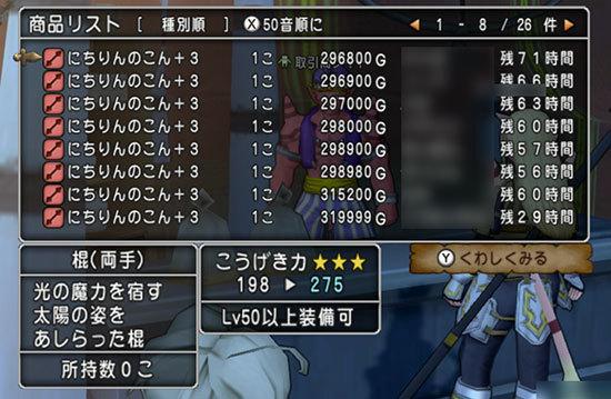 ドラゴンクエストX、プレイ中371-2.jpg