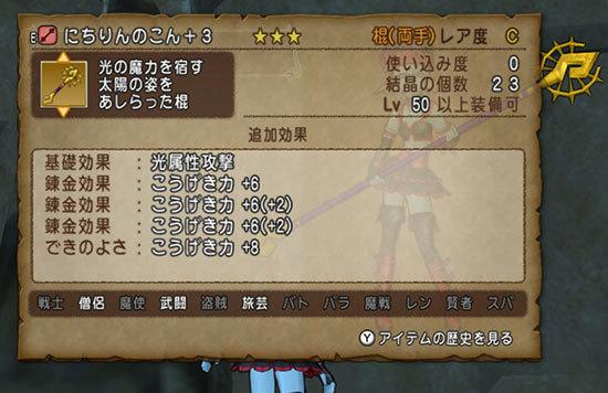 ドラゴンクエストX、プレイ中371-3.jpg