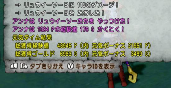 ドラゴンクエストX、プレイ中377-4.jpg
