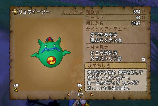 ドラゴンクエストX、プレイ中378-2.jpg