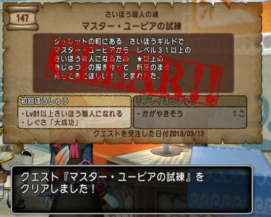 ドラゴンクエストX、プレイ中389-2.jpg