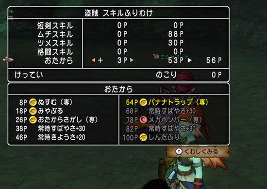 ドラゴンクエストX、プレイ中392-2.jpg