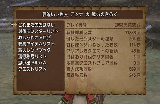 ドラゴンクエストX、プレイ中397-2.jpg