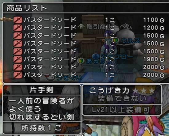 ドラゴンクエストX、プレイ中4-4.jpg