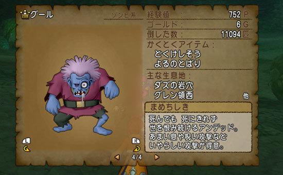 ドラゴンクエストX、プレイ中403-2.jpg