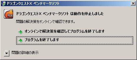ドラゴンクエストX、プレイ中404-1.jpg