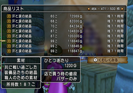 ドラゴンクエストX、プレイ中405-1.jpg