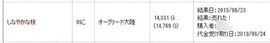 ドラゴンクエストX、プレイ中406-4.jpg