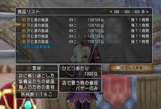 ドラゴンクエストX、プレイ中412-1.jpg