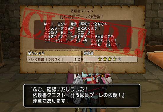 ドラゴンクエストX、プレイ中414-2.jpg