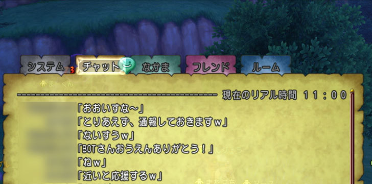 ドラゴンクエストX、プレイ中426-2.jpg