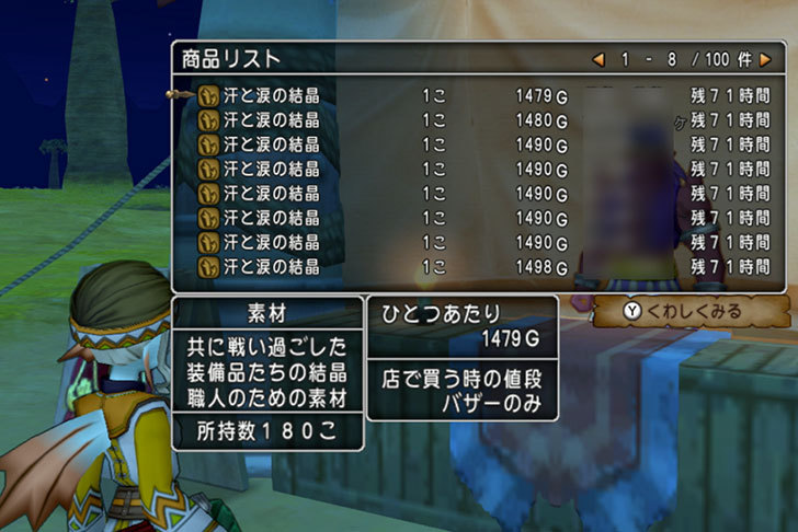 ドラゴンクエストX、プレイ中427-1.jpg