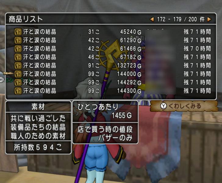 ドラゴンクエストX、プレイ中432-2.jpg
