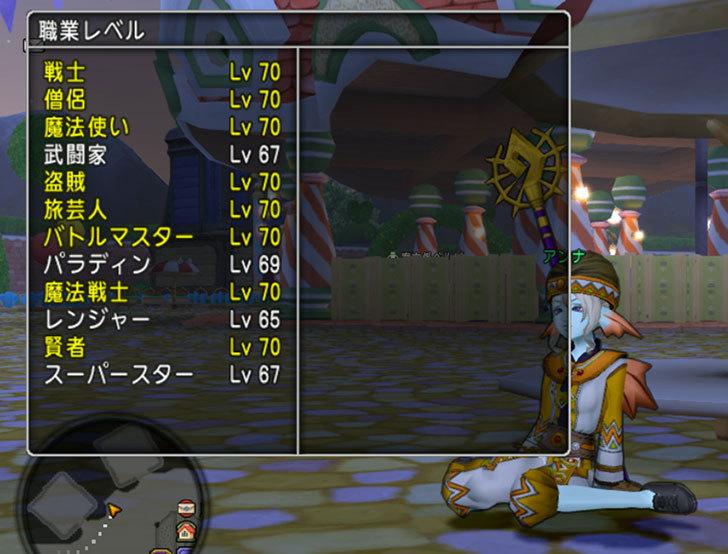 ドラゴンクエストX、プレイ中434-3.jpg