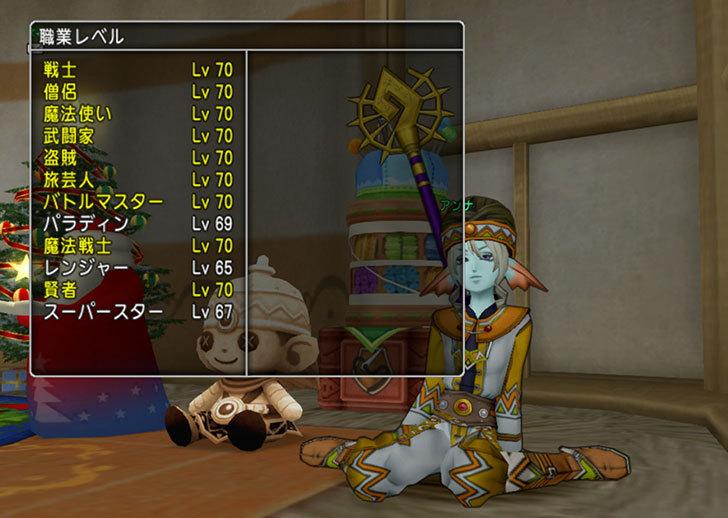 ドラゴンクエストX、プレイ中436-3.jpg