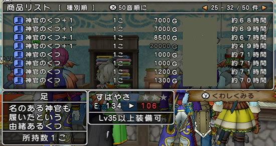 ドラゴンクエストX、プレイ中44-2.jpg