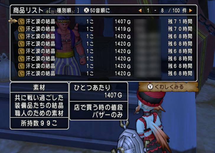 ドラゴンクエストX、プレイ中442-2.jpg