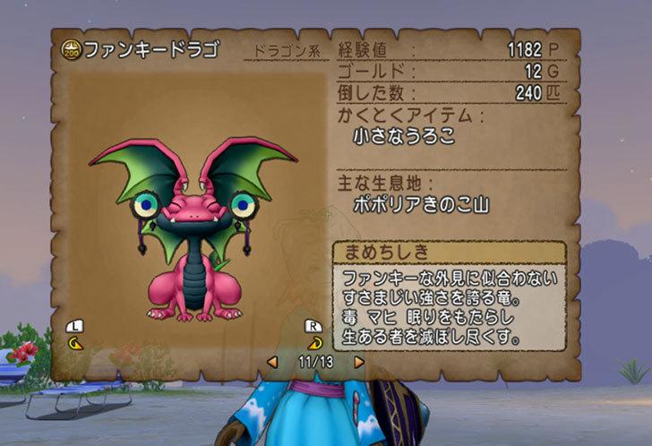 ドラゴンクエストX、プレイ中456-3.jpg